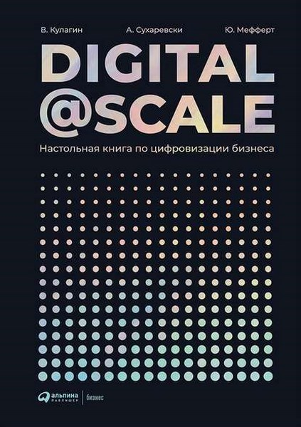 Digital@Scale