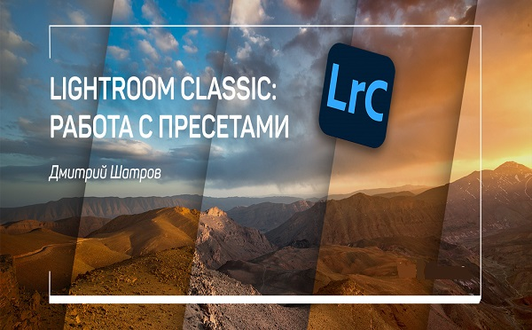 Adobe Lightroom Classic: работа с пресетами