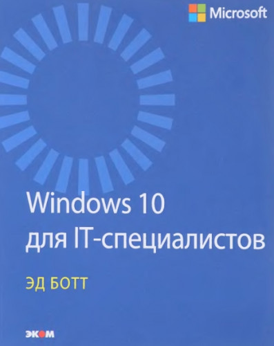 Э. Ботт. Windows 10 для IT-специалистов